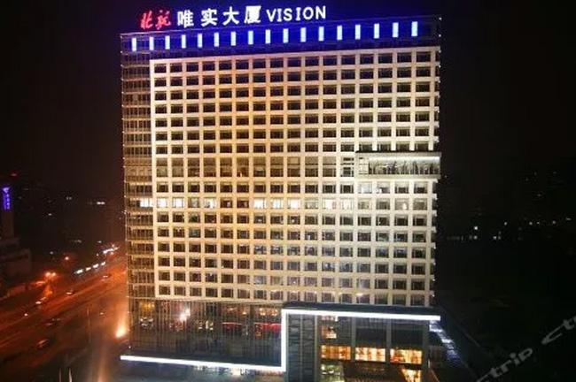 北京唯实酒店