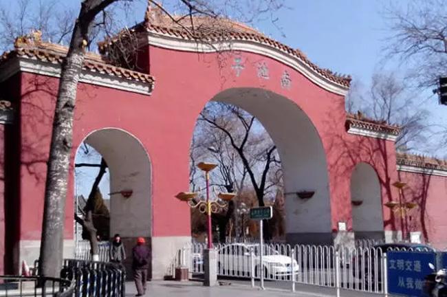 北京旅游之南池子