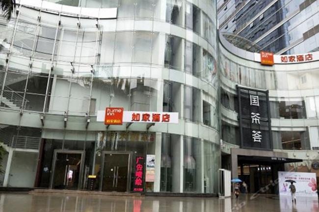 如家快捷酒店(广州琶洲会展中心店)
