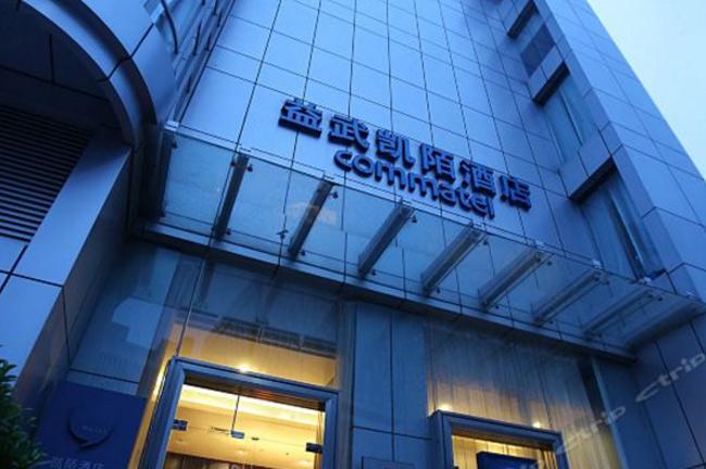 广州益武凯陌酒店