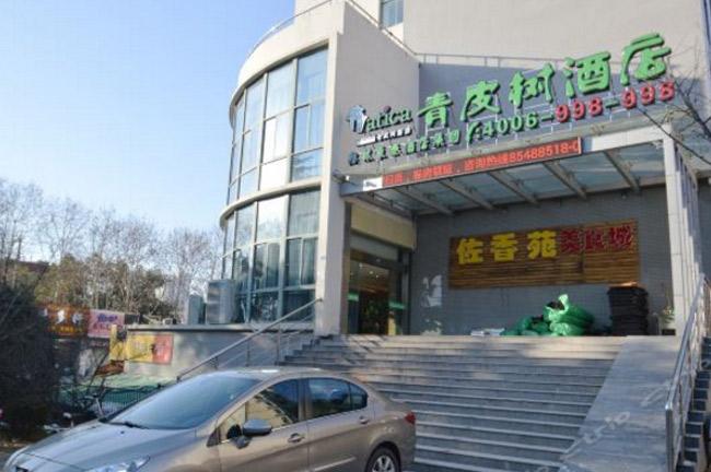 青皮树酒店(南京林业大学新庄地铁站酒店)