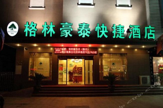 格林豪泰酒店(南京玄武湖中山陵景区店)
