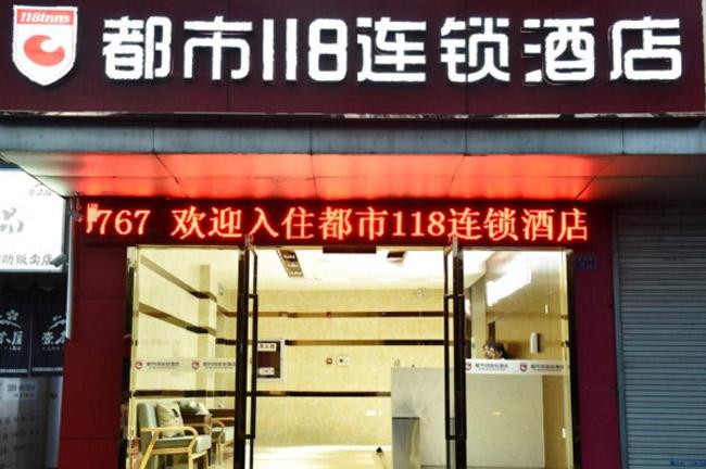 南京都市118连锁酒店(玄武湖国展中心店)