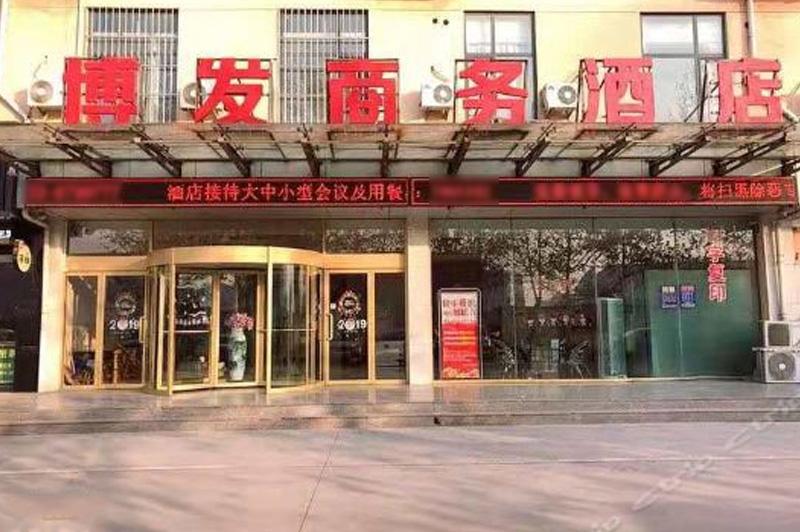 淄博博发商务宾馆