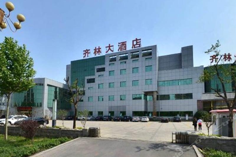 淄博市齐林大酒店