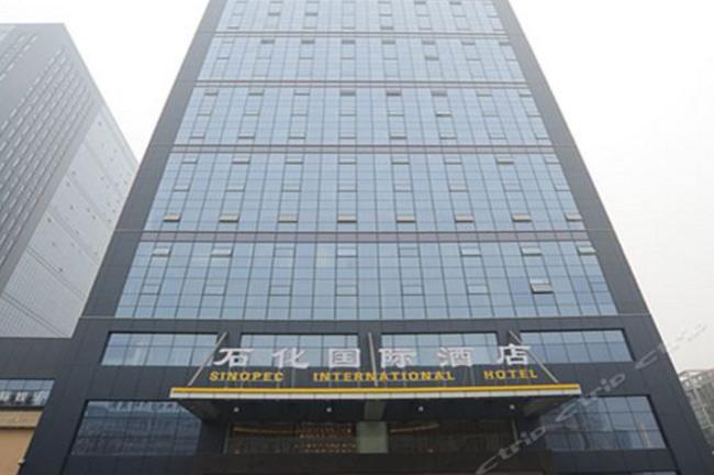 成都石化国际酒店