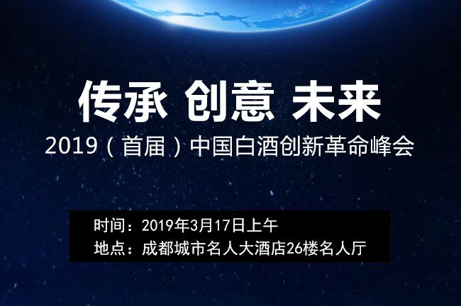 传承 创意 未来|2019(首届)中国白酒创新革命峰会
