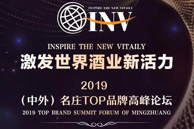 激发世界酒业新活力|2019(中外)名庄TOP品牌高峰论坛