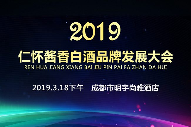 2019仁怀酱香白酒品牌发展大会
