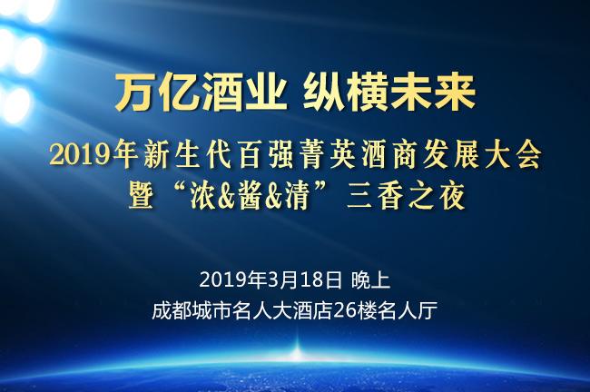 """万亿酒业 纵横未来2019年新生代百强菁英酒商发展大会暨""""浓&酱&清""""三香之夜"""