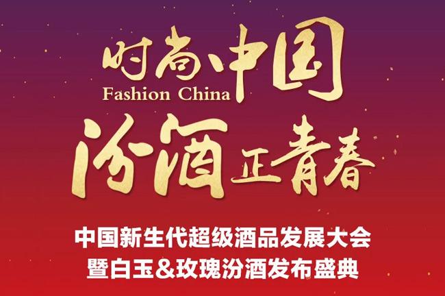 时尚中国 汾酒正青春|中国新生代超级酒品发展大会暨白玉&玫瑰汾酒发布盛典