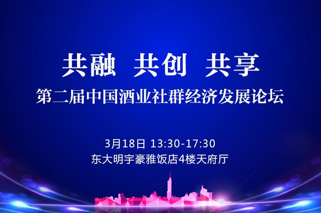 共融 共创 共享|第二届中国酒业社群经济发展论坛