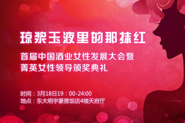 琼浆玉液里的那抹红|首届中国酒业女性发展大会暨菁英女性领导颁奖典礼