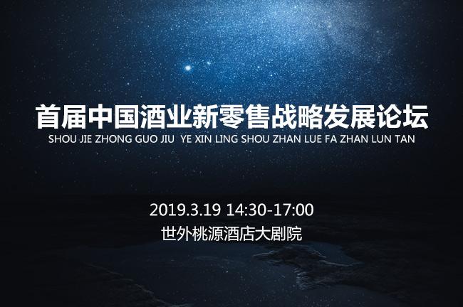 首届中国酒业新零售战略发展论坛