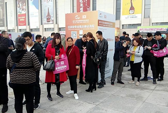 2019天津秋糖会美酒招商网现场宣传