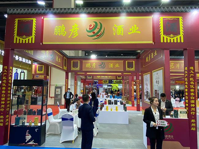 高颜值、高品质、低门槛!鹏彦酒业成为2021郑州糖酒会热门!