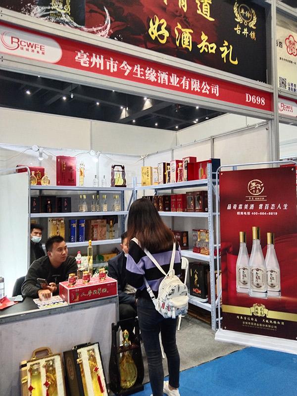 高品质人参虫草酒,2021郑州春糖上,来自长白山的问候!