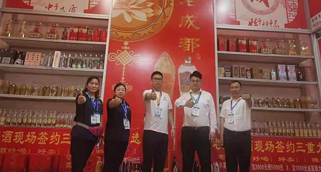 四川国郡酒业——老成都酒在2021安徽糖酒会火热招商,现场签约,优惠多多!