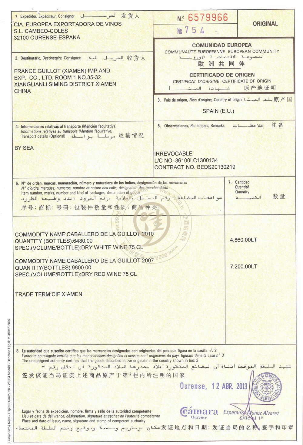 欧洲原产地证书