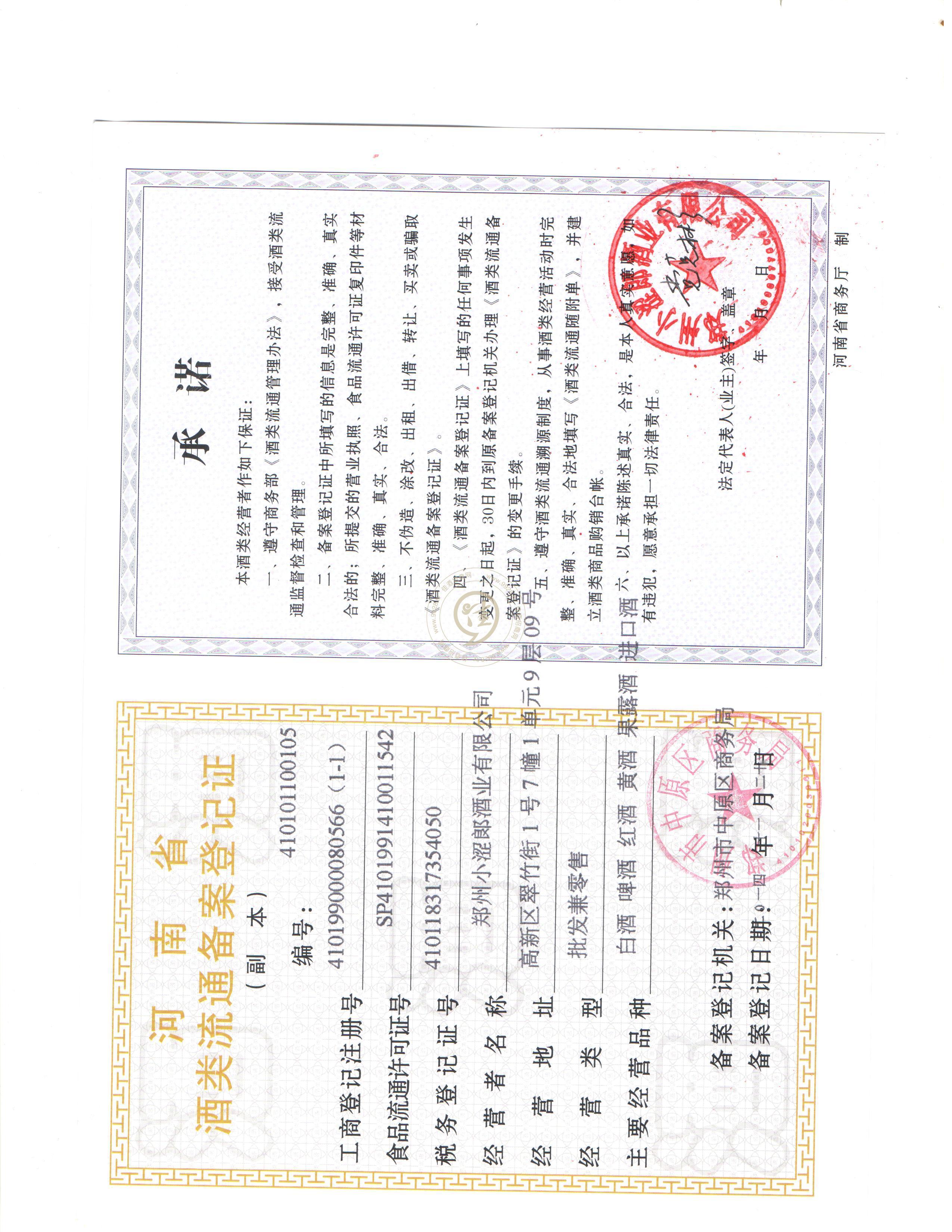 郑州小涩郎酒业有限公司