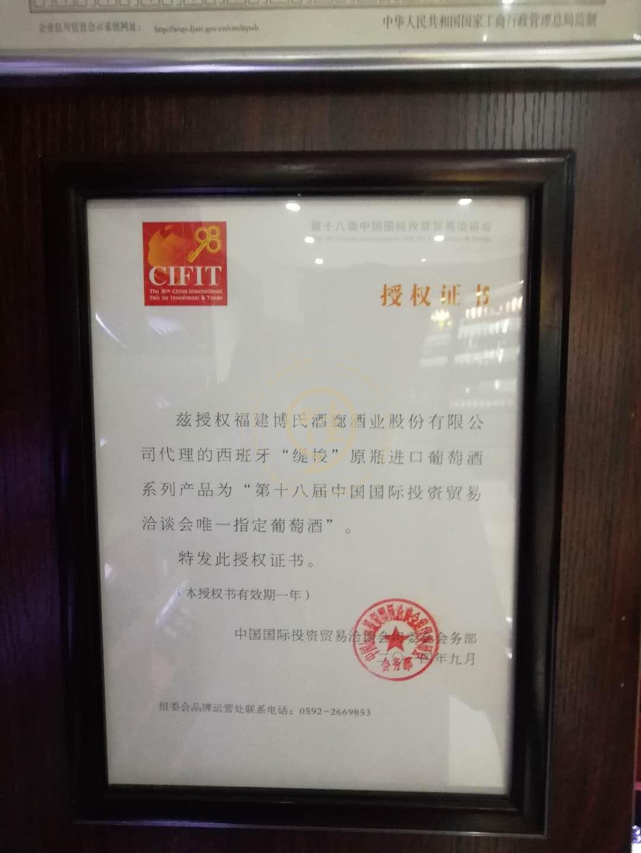 中国国际贸易投资贸易洽谈会指定用酒