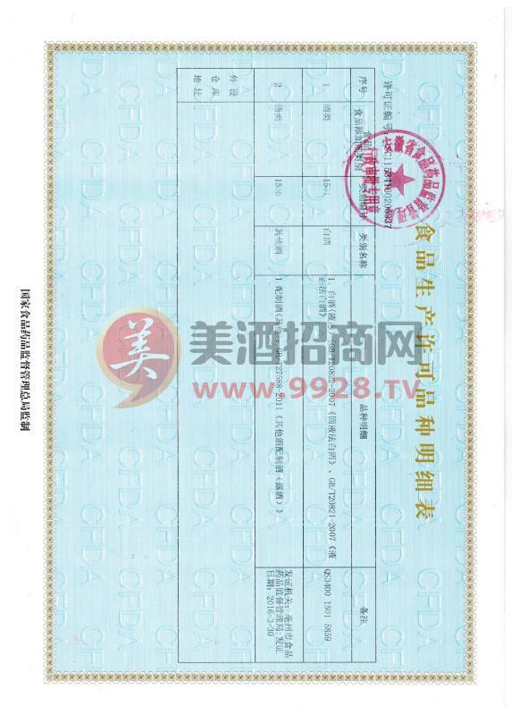 亳州市金巷坊酒业有限公司