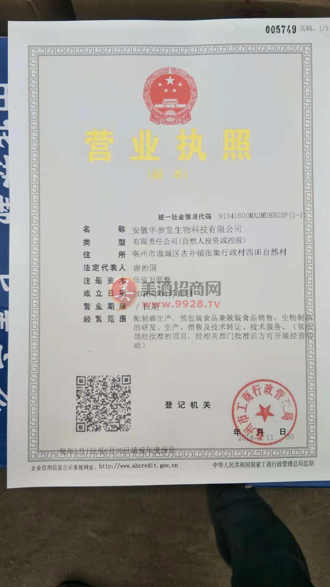 安徽�A�⑻蒙�物科技有限公司