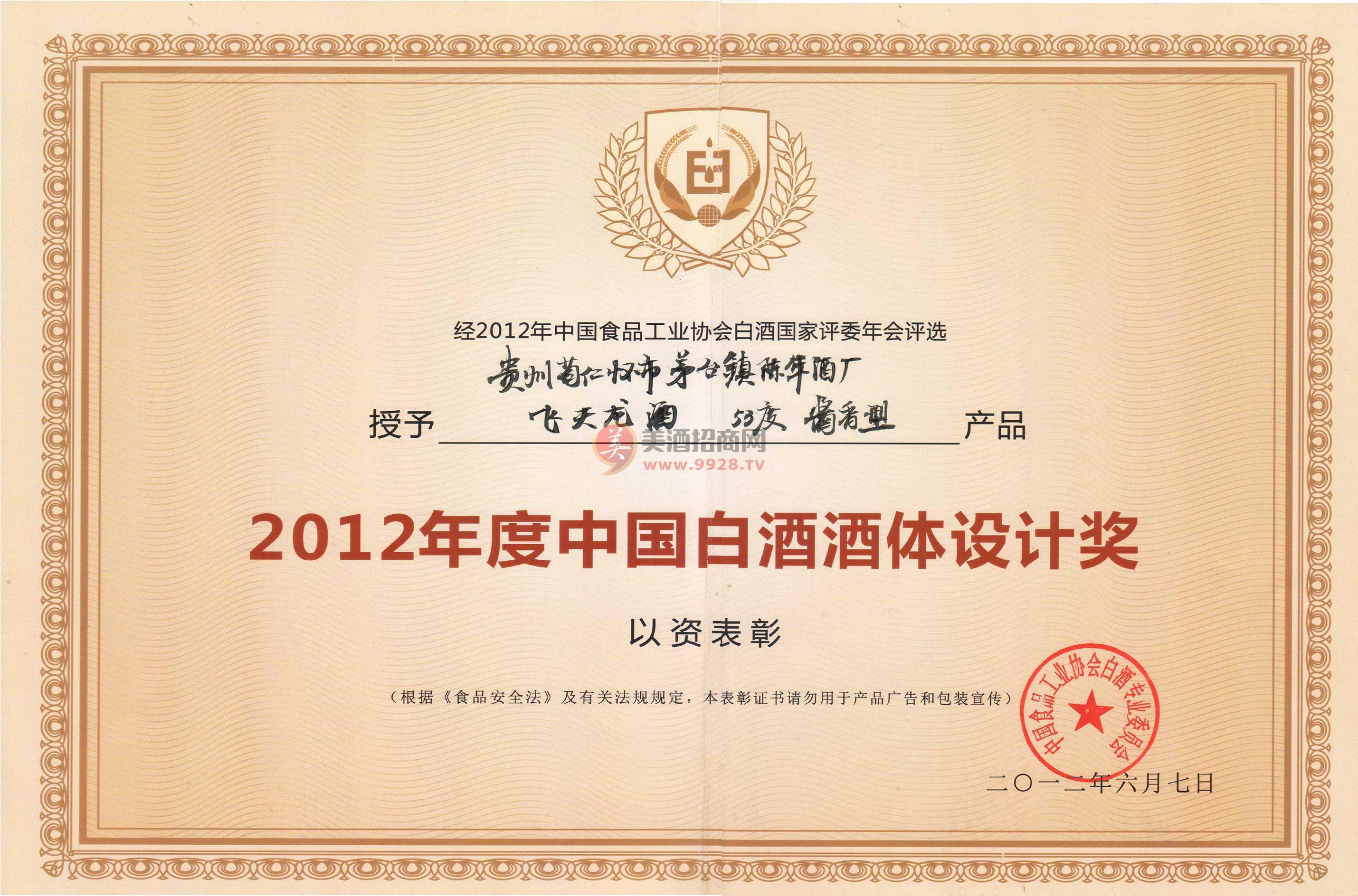 2012年度中国白酒酒体设计奖