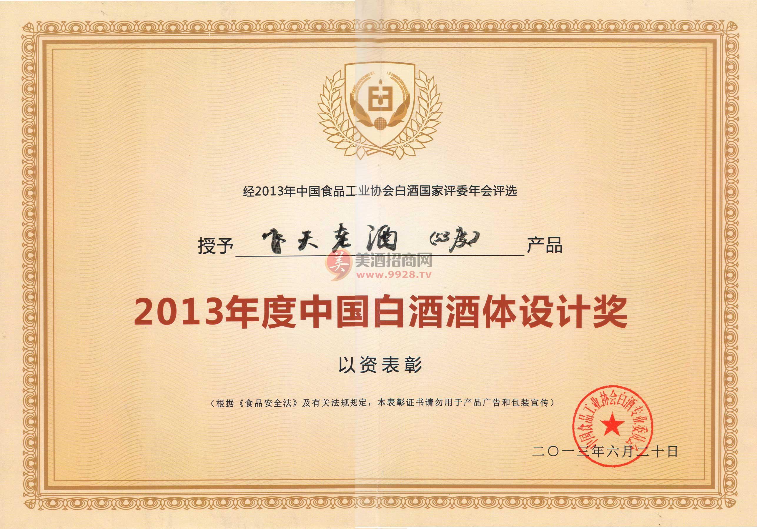 2013年度中国白酒酒体设计奖