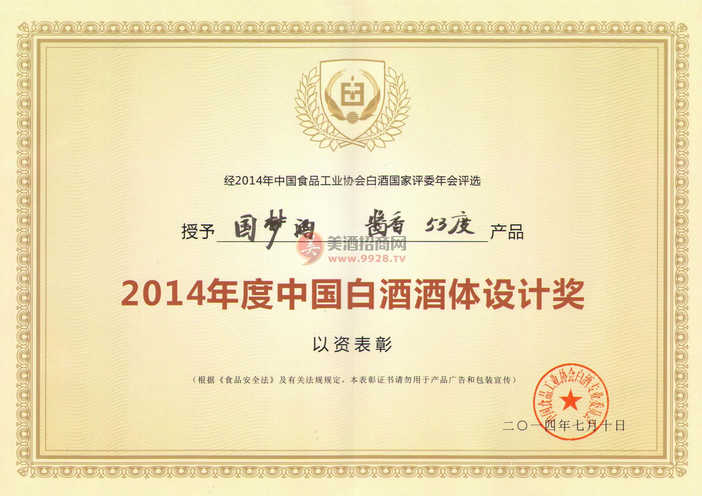 2014年度中国白酒酒体设计奖