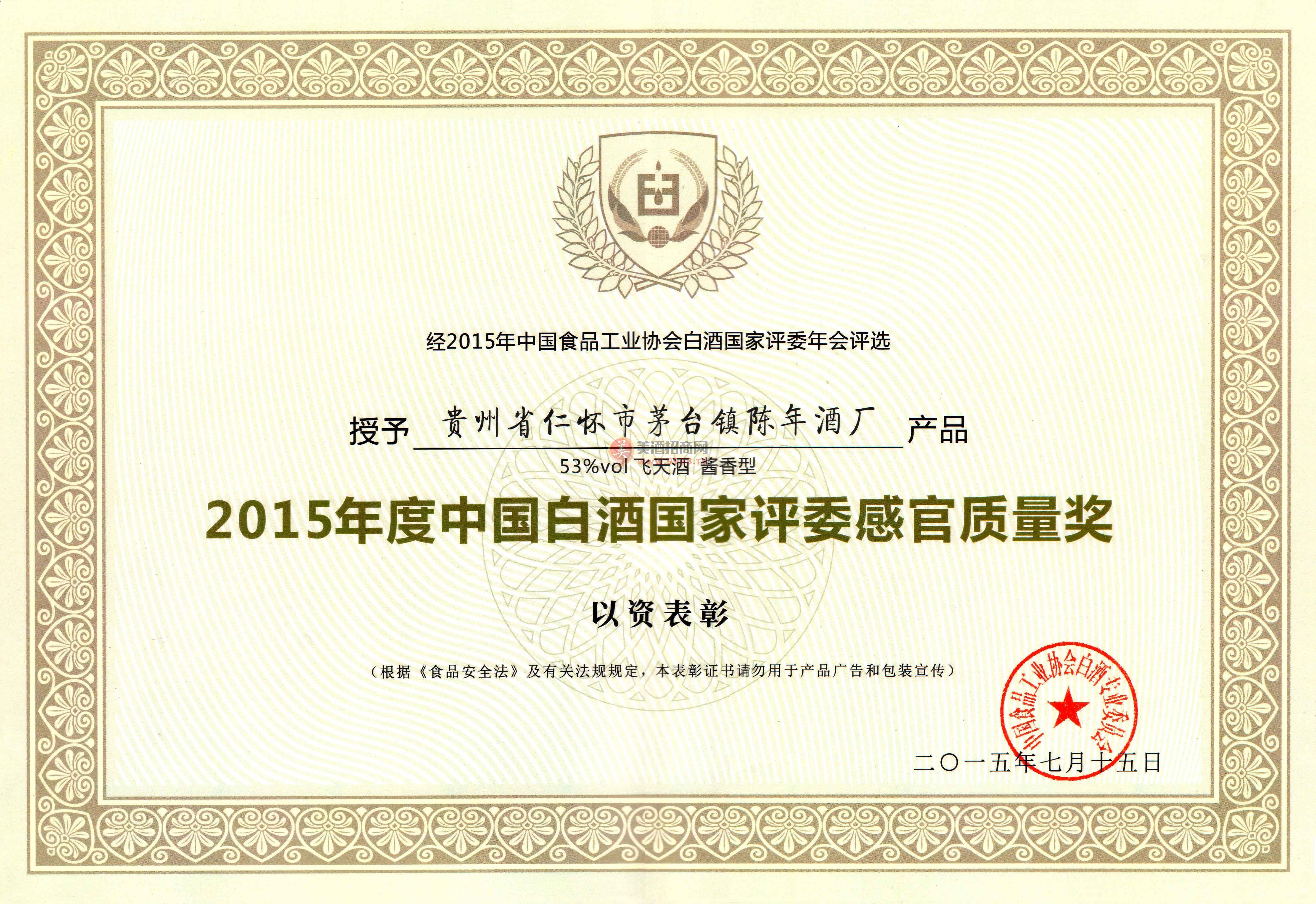 2015年度中国白酒国家评委感官质量奖