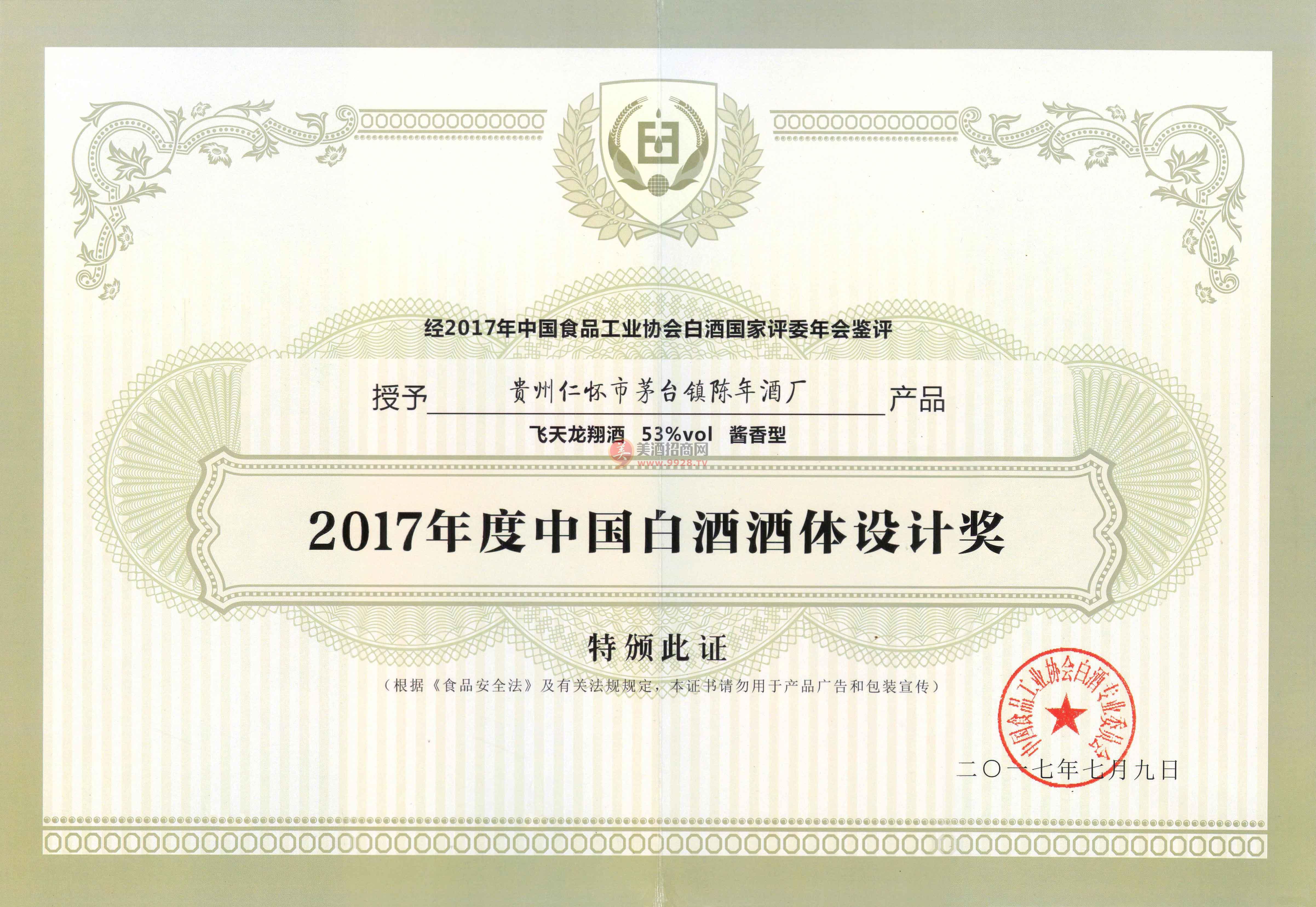 2017年度中国白酒酒体设计奖
