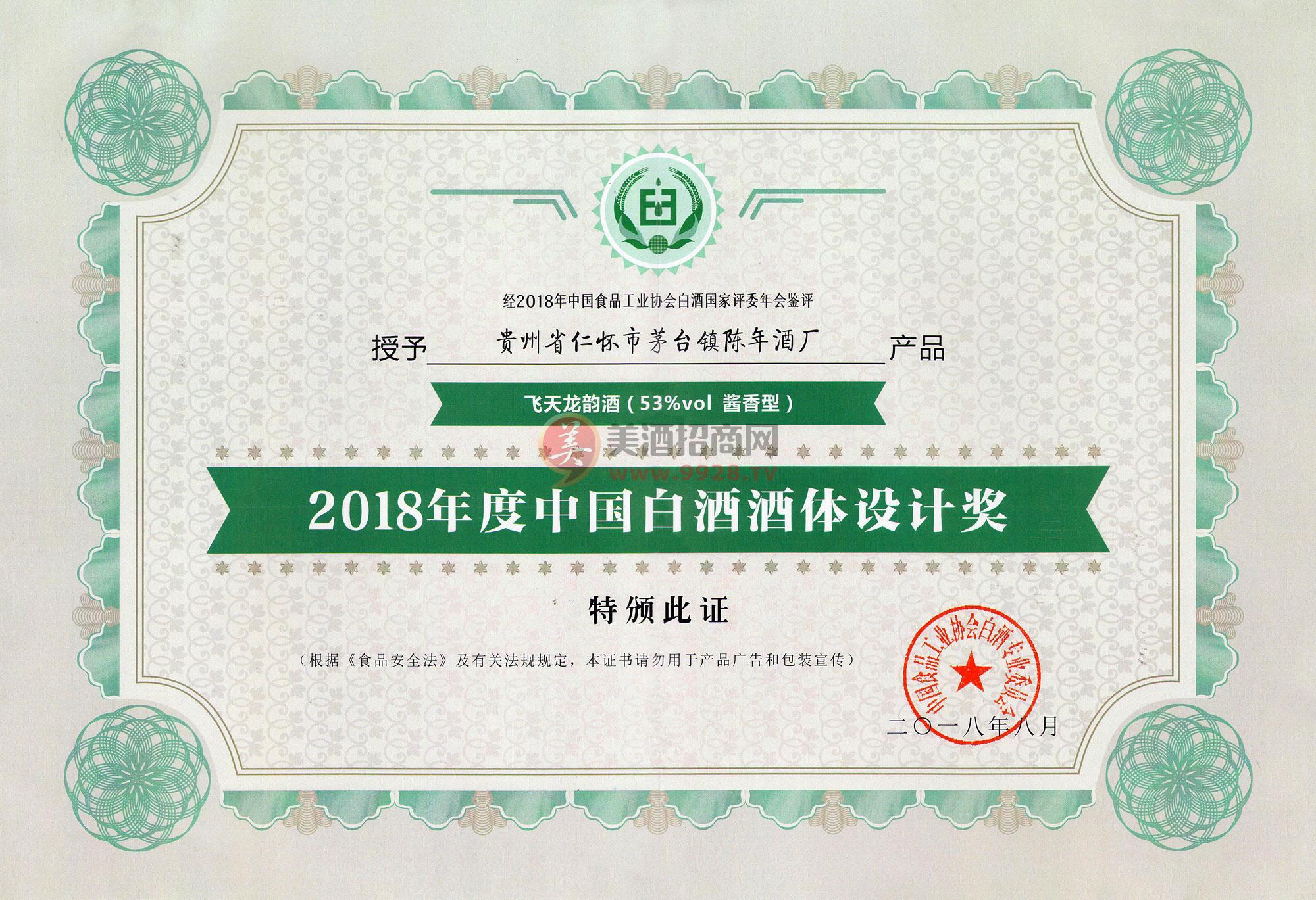 2018年度中国白酒酒体设计奖