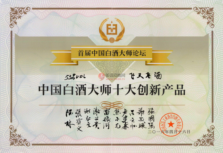 中国白酒大师十大创新产品