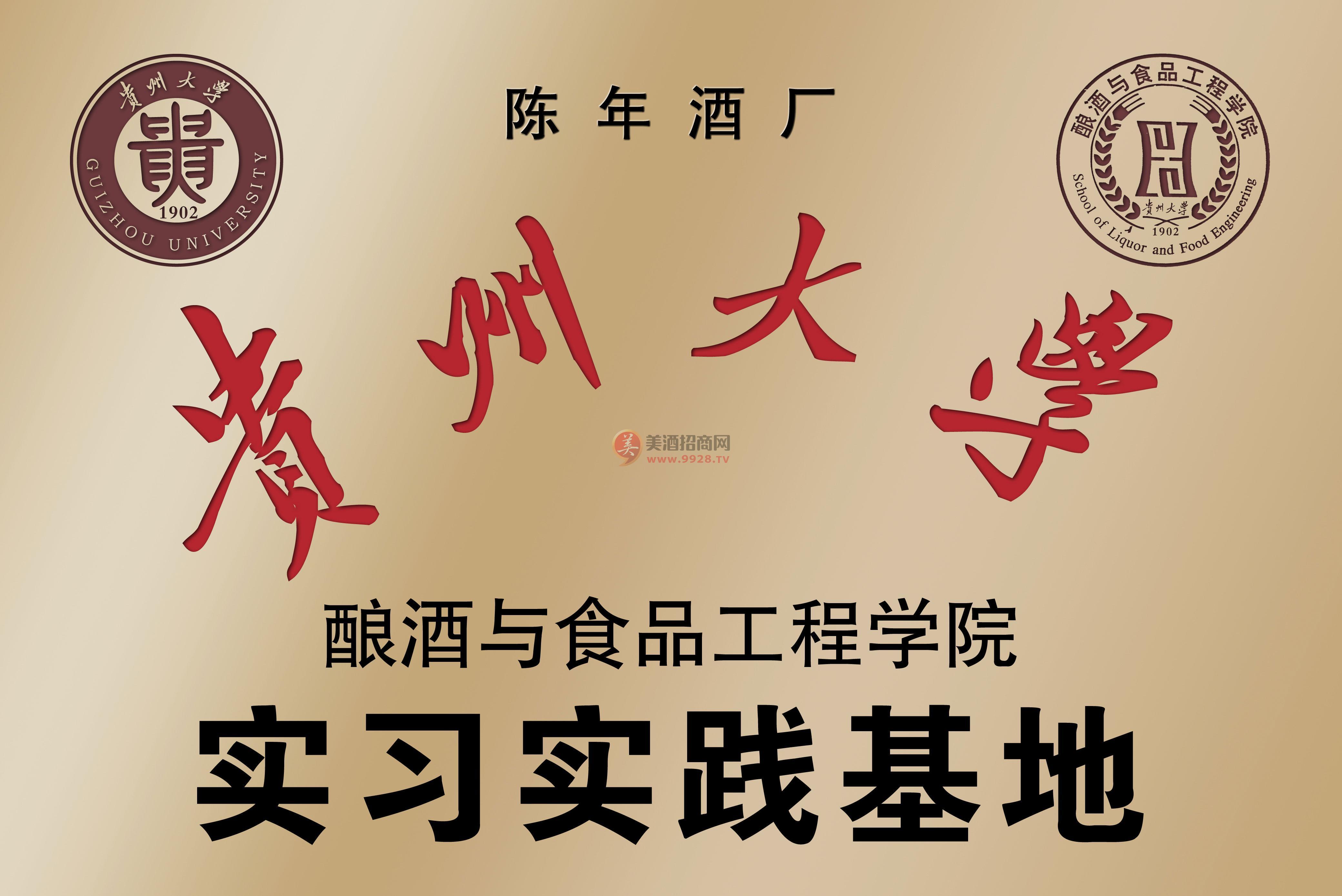 贵州大学酿酒与食品工程学院实习实践基地