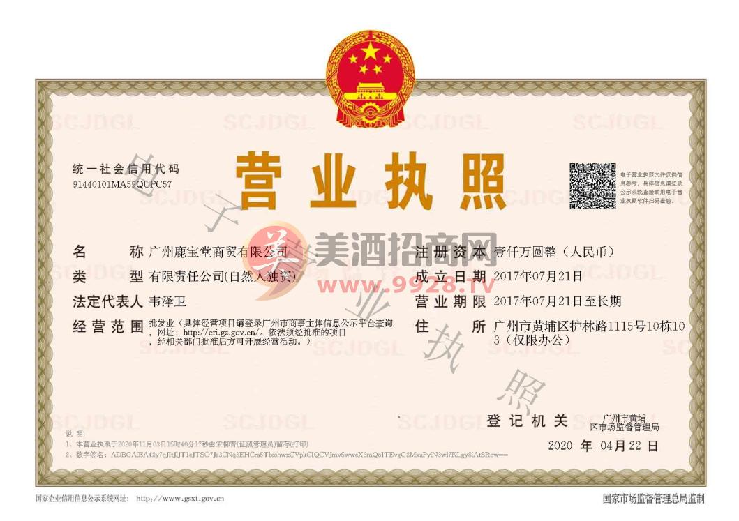 广州鹿宝堂商贸有限公司