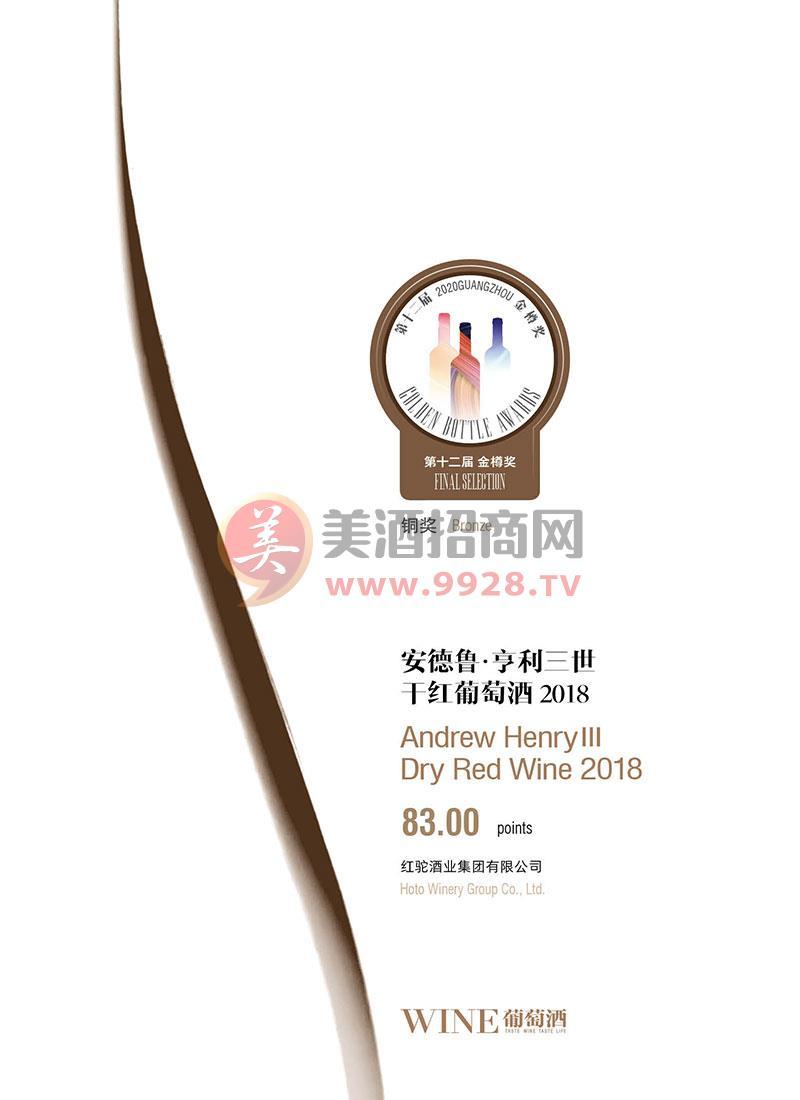 【铜奖】安德鲁·亨利三世干红葡萄酒 2018
