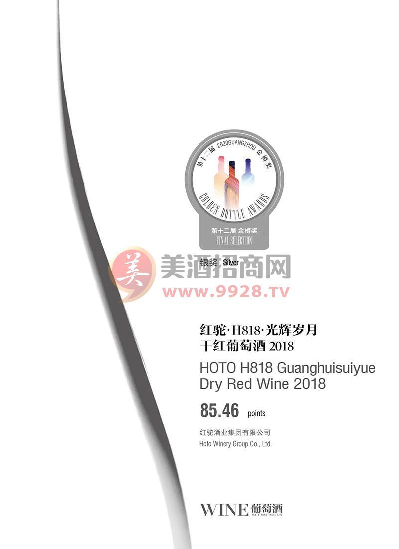 【银奖】红驼H818光辉岁月干红葡萄酒