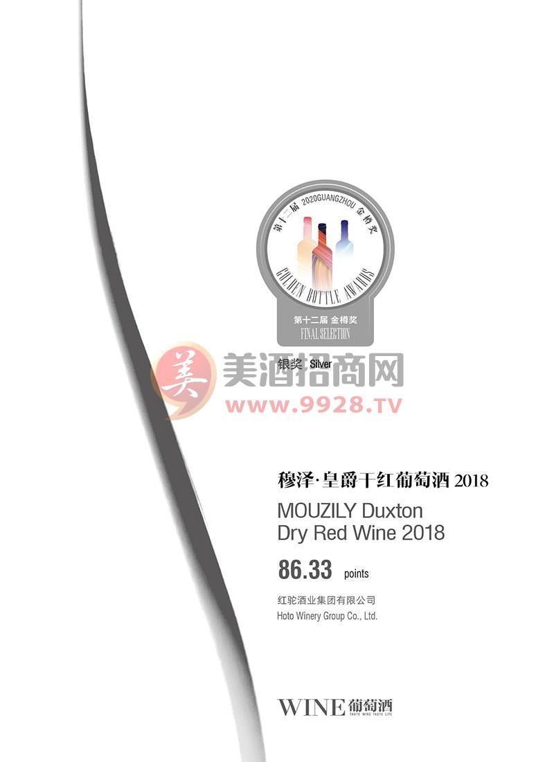 【银奖】穆泽·皇爵干红葡萄酒 2018