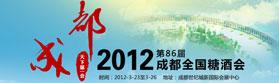 2012第86届成都春季全国糖酒会