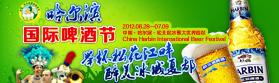 哈尔滨国际啤酒节