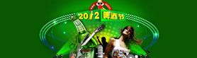 2012啤酒节专题