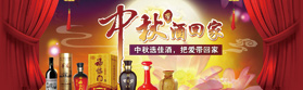 2012佳酒�W中秋��n}