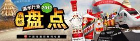 2012中��酒水行�I大事件年�K�P�c