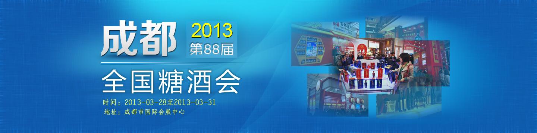 2013成都糖酒会专题
