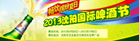 2013中国沈阳国际啤酒节