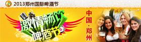 2013中国郑州国际啤酒节