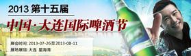 2013中国大连国际啤酒节