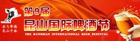 2013中国昆山国际啤酒节