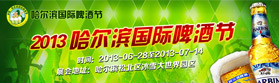 2013中国哈尔滨国际啤酒节